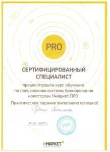 Рубаш Светлана Анатольевна