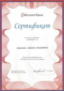 Колесова Анжела Николаевна