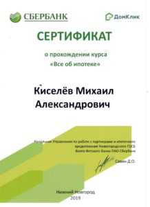 Киселёв Михаил Александрович