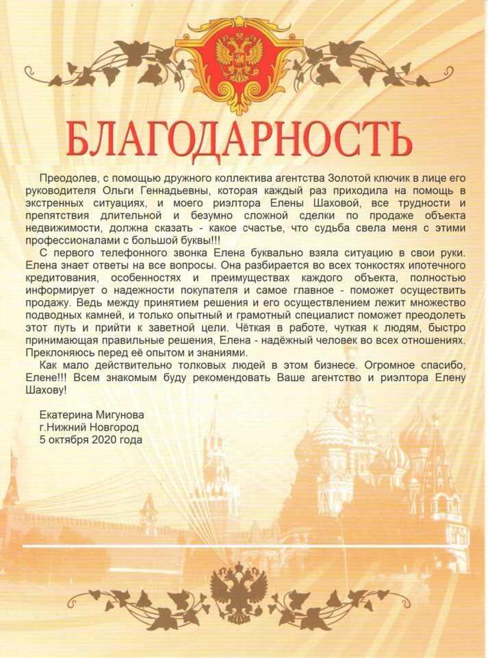 Шахова Елена Александровна