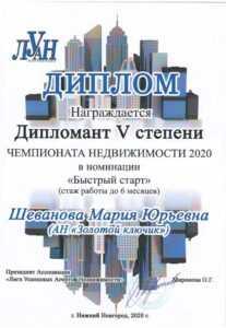 Шеванова Мария Юрьевна