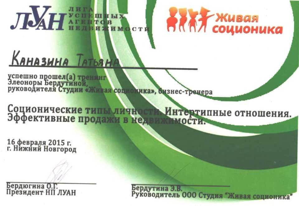Каназина Татьяна Павловна