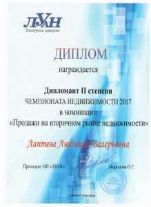Лаптева Людмила Валерьевна