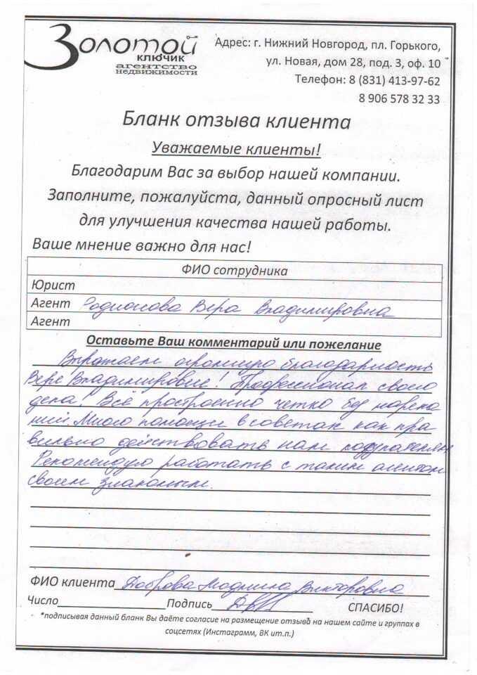 Родионова Вера Владимировна