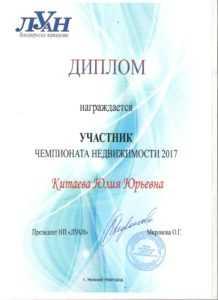 Китаева Юлия Юрьевна