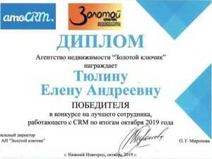 Тюлина Елена Андреевна