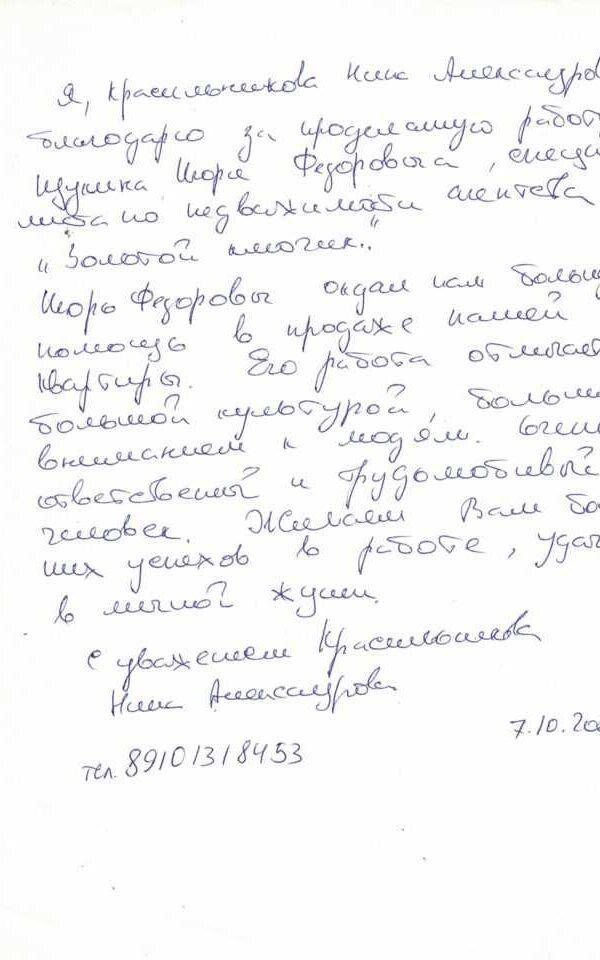отзыв Щукину