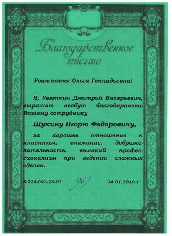 Щукин Игорь Федорович