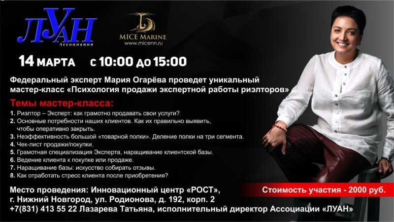 Анонс тренинга 14 марта 2019 года Марии Огаревой