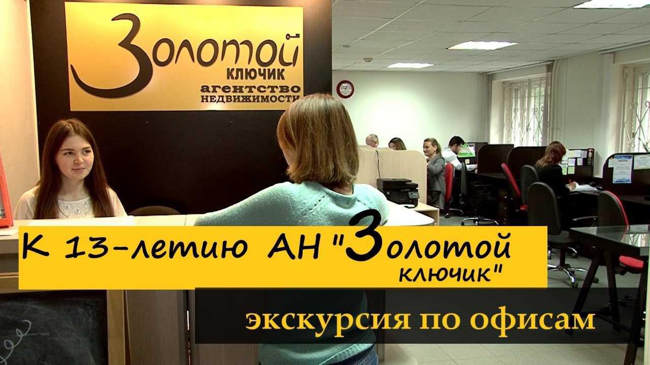 К 13-летию агентства недвижимости «Золотой ключик»: экскурсия по офисам