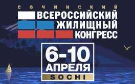 Приглашаем на Сочинский Всероссийский жилищный конгресс (6-10 апреля)