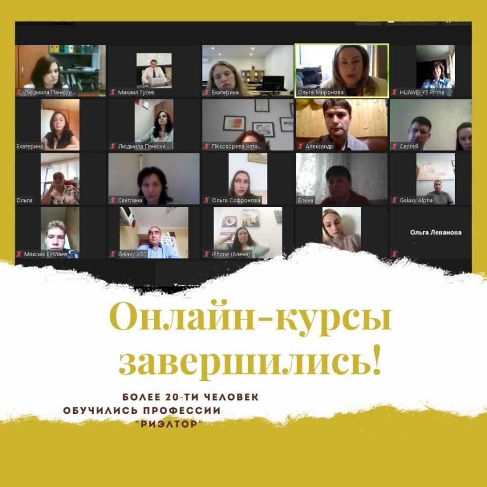 Более 20-ти нижегородцев освоили профессию «риэлтор» дистанционно