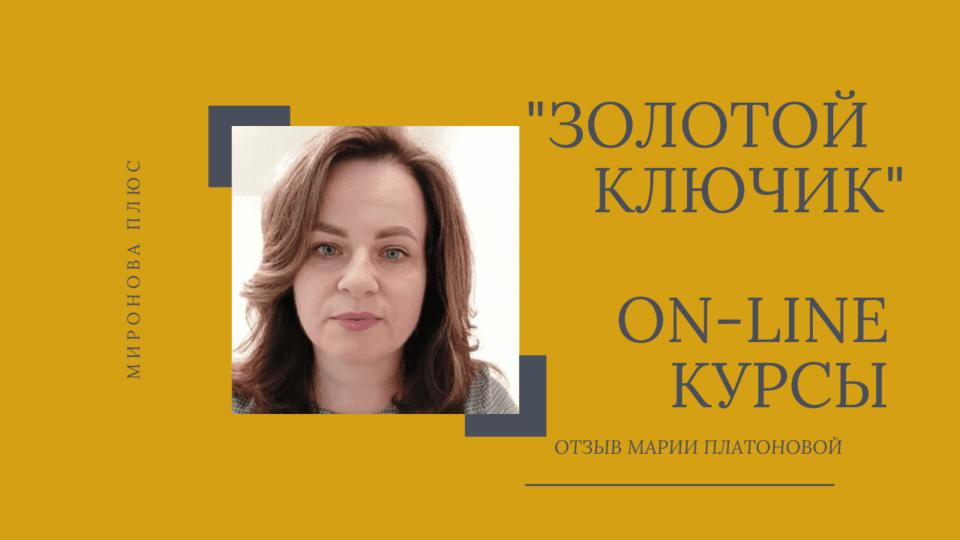 Отзыв выпускницы oнлайн курсов риэлторов «Золотой ключик»
