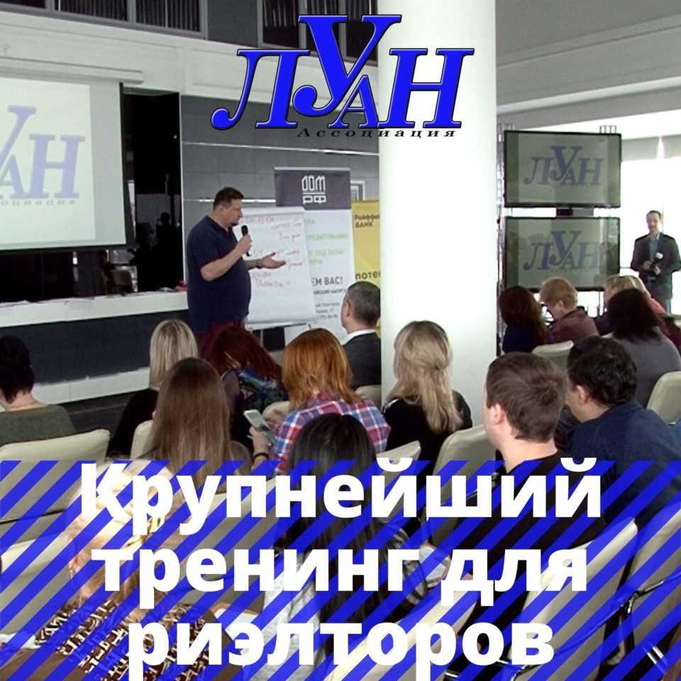 15 июля прошел крупнейший обучающий семинар для специалистов «ЛУАН»
