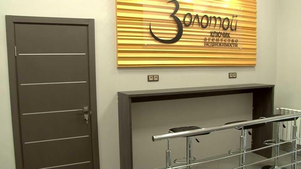 Агентство недвижимости «Золотой ключик» продемонстрировало новый офис на пл. Горького