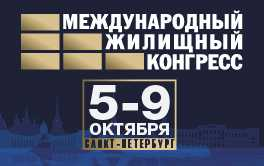 С 5 по 9 октября в Санкт-Петербурге пройдет Международный жилищный конгресс