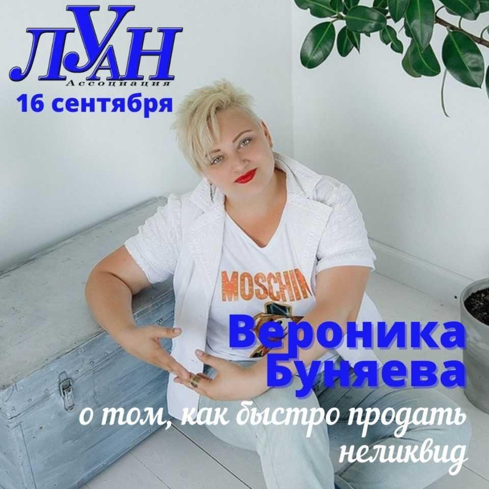 ЛУАН пройдет обучение у Вероники Буняевой, как быстро продать неликвид