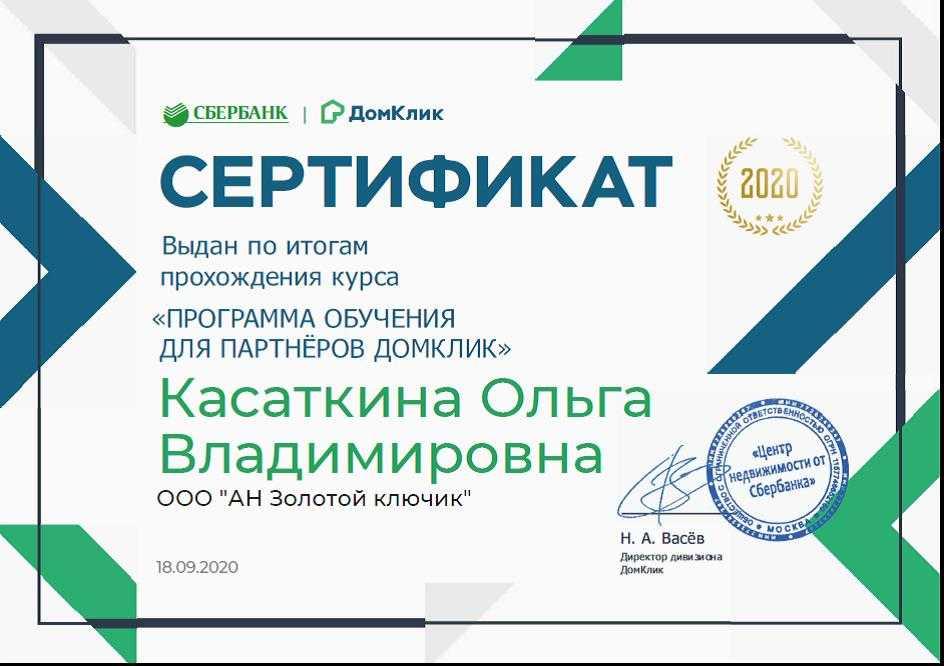 Касаткина Ольга Владимировна