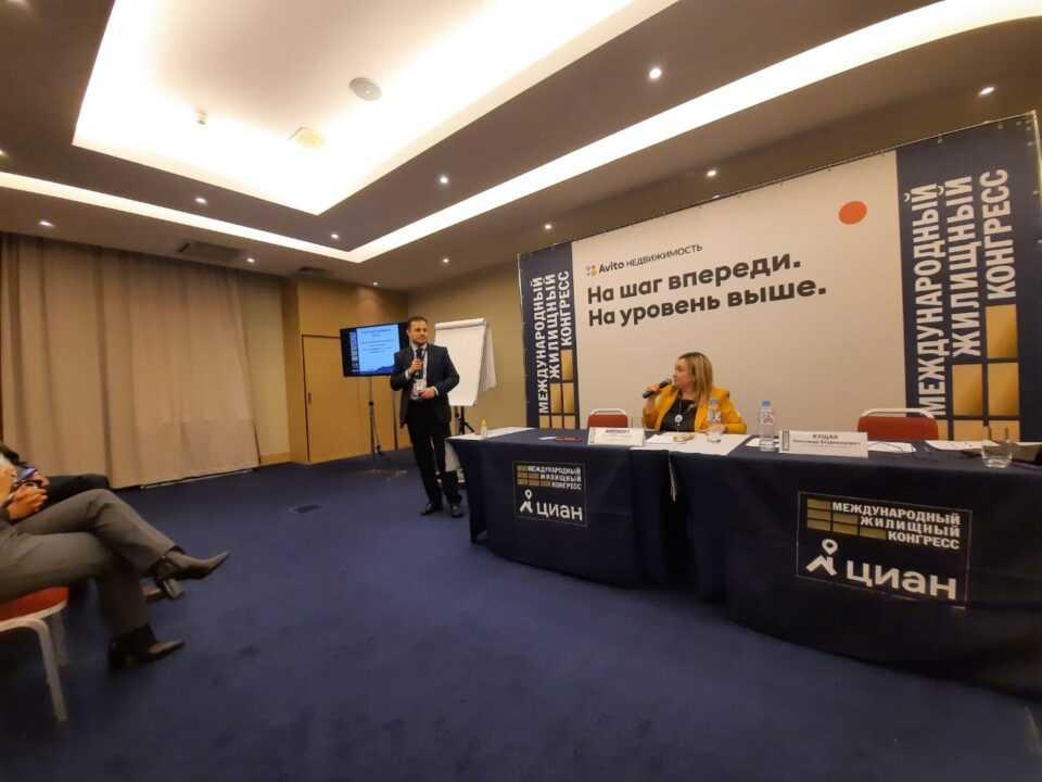 Александр Кущак и Ольга Миронова провели семинар на Жилищном Конгрессе в Санкт-Петербурге