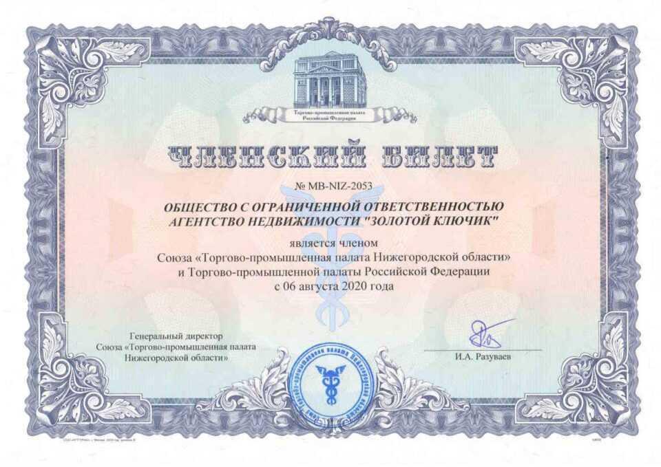 «Золотой ключик» вступил в Союз «Торгово-промышленная палата Нижегородской области»