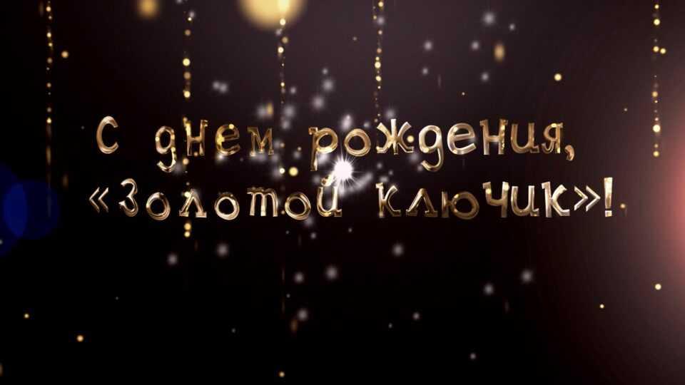 День рождения «Золотого ключика» (видео)