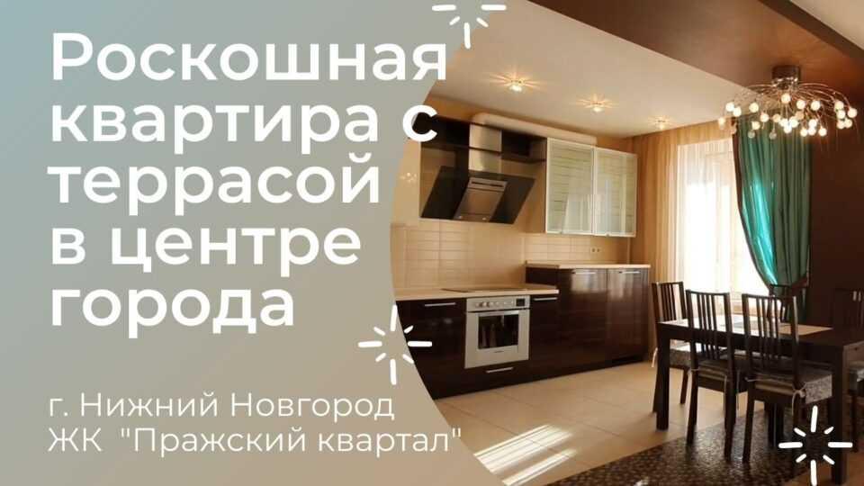 Роскошная квартира с террасой в центре Нижнего Новгорода