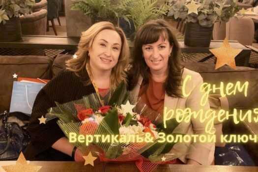 """""""Вертикаль & Золотой ключик"""" отмечает День рождения!"""