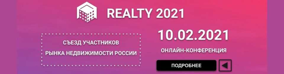 Перезагрузка-2021 состоялась!