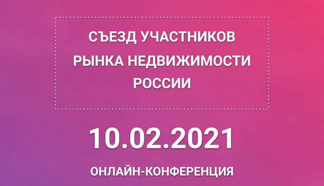 В Нижнем Новгороде состоится «Съезд участников рынка недвижимости России»
