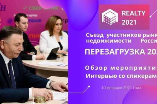 Обзор Съезда участников рынка недвижимости России. Интервью со спикерами (видео)