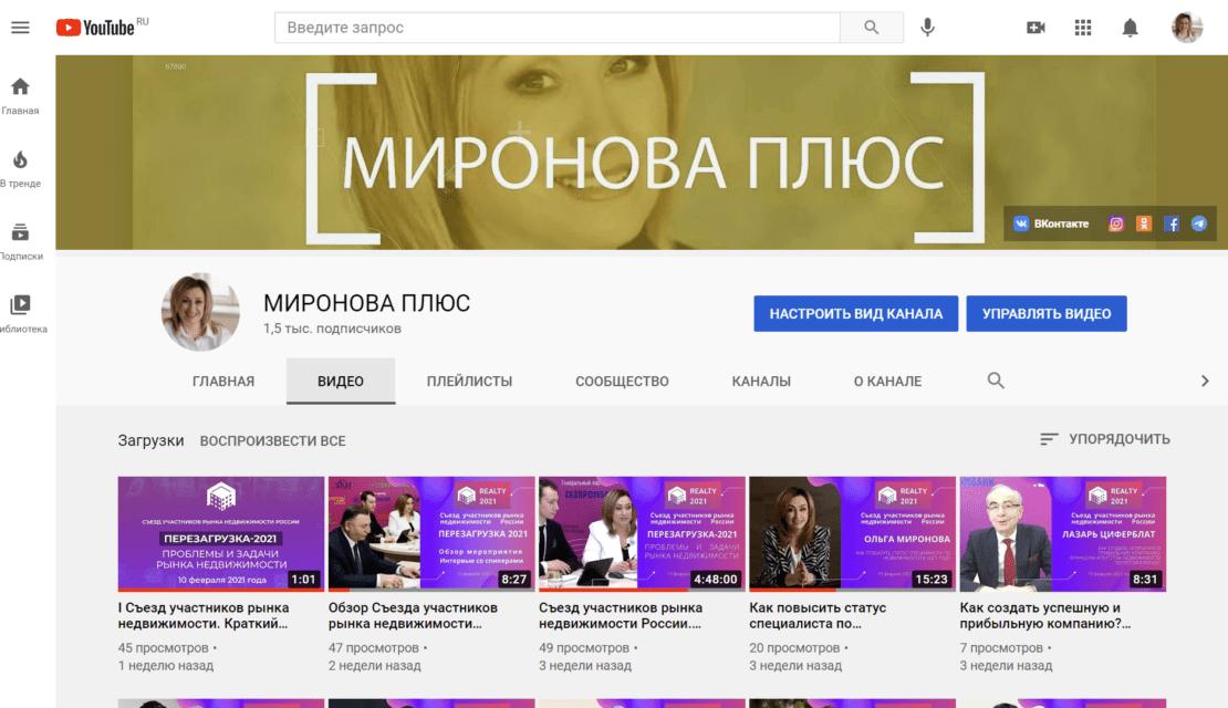 YouTube-каналу МИРОНОВА ПЛЮС исполнилось 2 года!