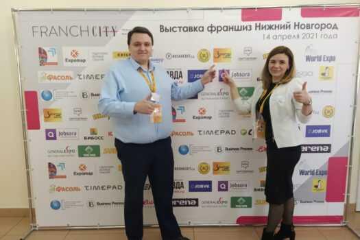 Агентство недвижимости «Золотой ключик» презентовало свою франшизу на выставке Franch City