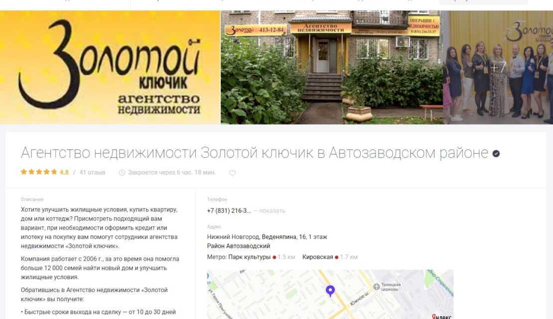 Агентство недвижимости «Золотой ключик» вошло в ТОП-3 агентств Н.Новгорода с высоким уровнем доверия населения