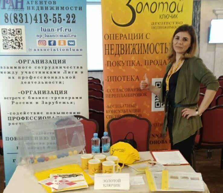 Франшиза «Золотой ключик» — единственная франшиза агентства недвижимости, представленная на выставке в Казани