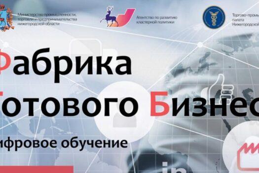 Ольга Миронова пройдет обучение на «Фабрике готового бизнеса»