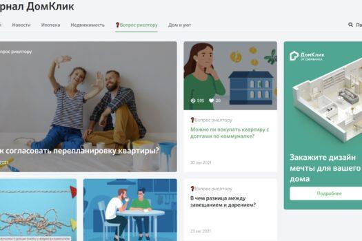 Интернет-журнал ДомКлик пригласил Ольгу Миронову стать экспертом рубрики «Вопрос риелтору»